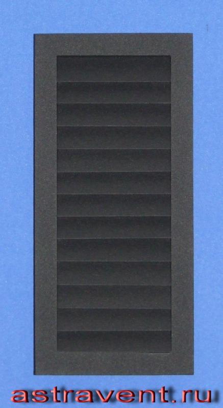 АВ2(У20) 105x275 RAL9005 матовая структура вес 500г