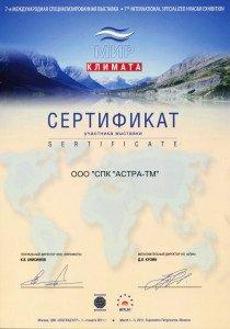 Участник выставки Мир Климата 2011