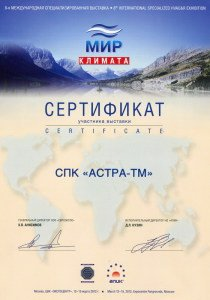 "СПК ""АСТРА-ТМ"" на выставке Мир Климата 2012"