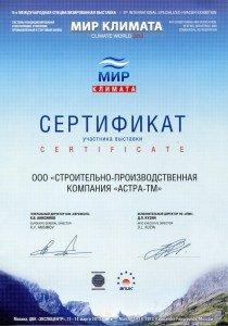"СПК ""АСТРА-ТМ"" на выставке Мир Климата 2013"