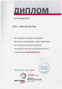"""СПК """"АСТРА-ТМ"""" на выставке Иннопром-2011"""