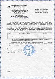 """Вентиляционные решетки ОКП 48 6363 СПК """"АСТРА-ТМ"""" не подлежат обязательной сертификации"""