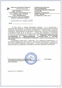"""Вентиляционные решетки СПК """"АСТРА-ТМ"""" не подлежат обязательной сертификации"""