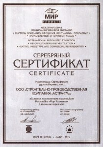 Сертификат постоянного учаcтника выставки Мир Климата