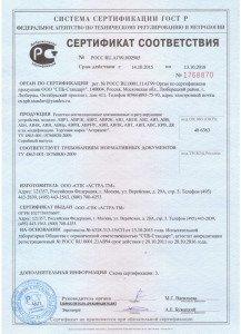 сертификат РосТЕСТ АСТРА-ТМ