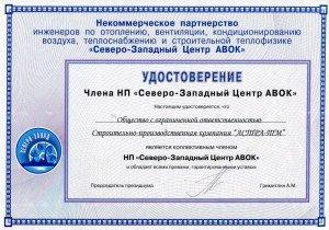 Удостоверение члена Северо-Западного Центра АВОК