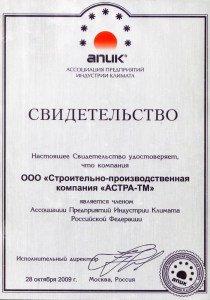 """СПК """"АСТРА-ТМ"""" - член АПИК"""