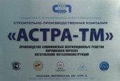 Входная вывеска АСТРА-ТМ