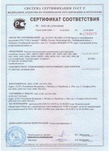 Добровольная сертификация вентрешеток