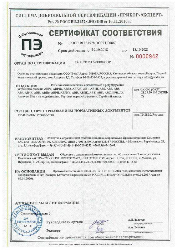 сертификат астравент